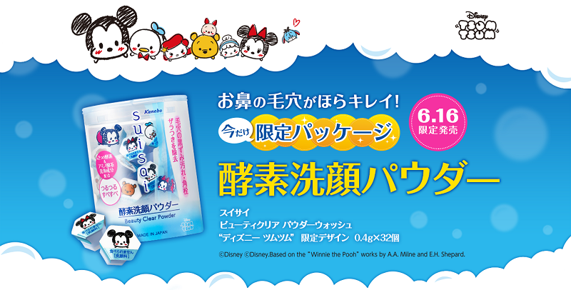 Psa Kanebo Suisai Beauty Clear Powder X Disney Tsum Tsum Limited Edition 2017 Myabaddiction